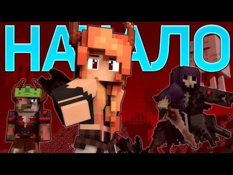 НАЧАЛО - Майнкрафт Клип Анимация (На Русском)   Begin Again Minecraft Song Animation RUS (видео)