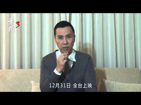 【葉問3】甄子丹 強力推薦