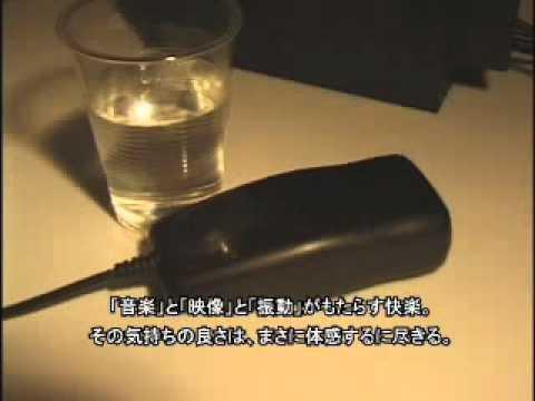 rez ps2 trance vibrator