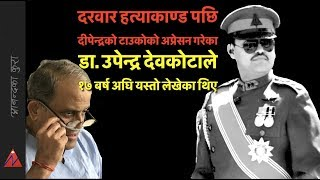 Video Dr. Upendra Devkota, Prince Dipendra operation in 2001, Army Hospital MP3, 3GP, MP4, WEBM, AVI, FLV Juli 2018