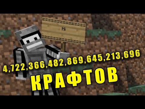 САМЫЙ БОЛЬШОЙ МОД В МИРЕ! (Minecraft Моды) (видео)