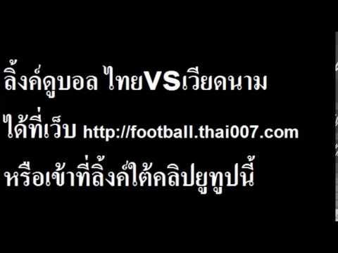 ลิงค์ดูบอลออนไลน์ ไทย Vs เวียดนาม (บอลโลกรอบคัดเลือก)ดูบอลสด ผ่านเน็ต ทรูวิชั่นส์694,695.ไทยรัฐทีวี