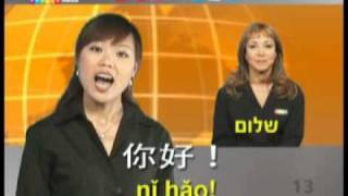 כל אחד יכול לדבר סינית! - Www.speakit.tv