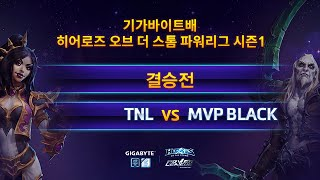 파워리그 결승전 1부 TNL VS MVP BLACK