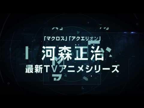 Juushinki Pandora, anime de Ciencia Ficción y Mecha para la primavera del 2018