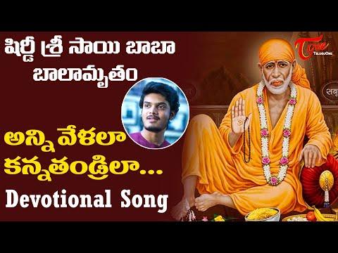 Shirdi Sri Sai Baba Balamrutham | Anni Velala Kannathandrila | L.Shiva Shankara Prasad | BhaktiOne
