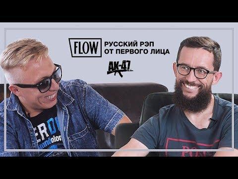Витя АК-47 про гоп-рэп хейтеров Газгольдер и траву | «Русский рэп от первого лица» - DomaVideo.Ru