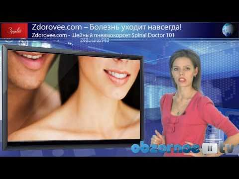 остеохондроз с корешковым синдромом лечение щитовидной