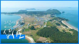 그섬아리 | 태고의 자연을 간직한 천혜의 섬 '삽시도'