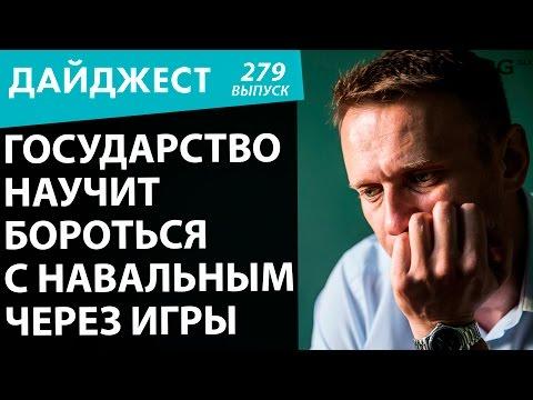 Государство научит бороться с Навальным через игры. Новостной дайджест №279