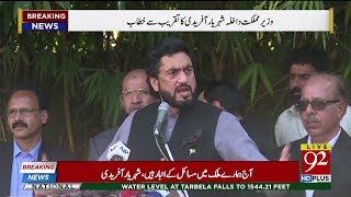 Video Interior Minister Shehryar Afridi addresses the Ceremony | 19 Nov 2018 | Headlines | 92NewsHD MP3, 3GP, MP4, WEBM, AVI, FLV November 2018