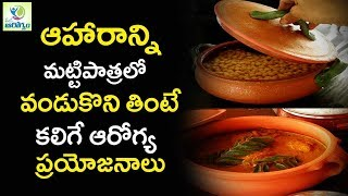 Amazing Benefits of Cooking Food in Mud Pots