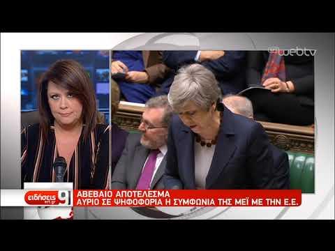 Υστατη προσπάθεια για το Brexit στην αυριανή ψηφοφορία | 28/03/19 | ΕΡΤ