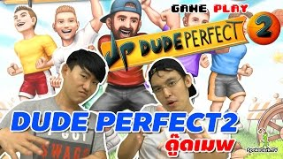 GAME PLAY : DUDE PERFECT 2 ดู๊ดเมพ