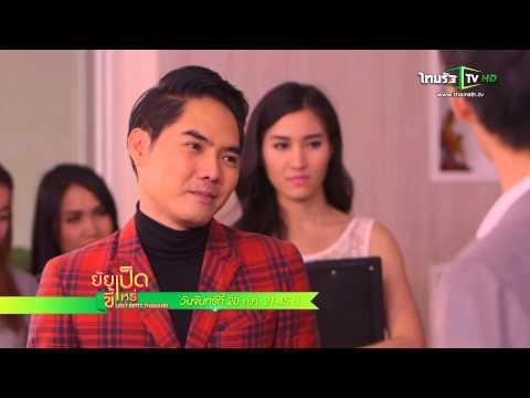 ตัวอย่าง Ugly Betty Thailand ยัยเป็ดขี้เหร่ 20 ก.ค.58 ตอน 20