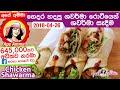 ✔ චිකන් ශවර්මා රසට නිවැරදිව Chicken Shawarma by Apé Amma