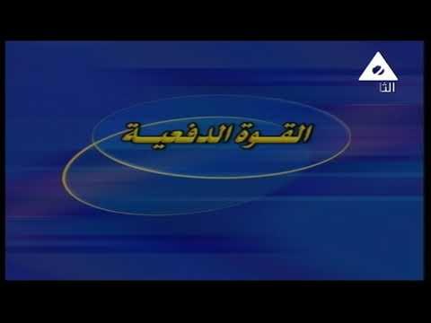 رياضة 3 ثانوي ( ديناميكا : الدفع ) أ جمال عبد العزيز 29-03-2019