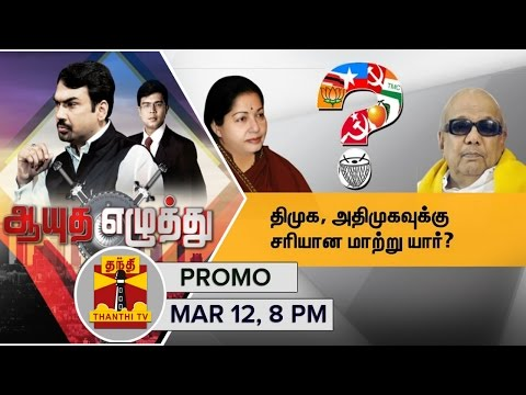Ayutha-Ezhuthu--Which-party-is-the-right-Alternative-for-ADMK-DMK-Promo-12-3-2016-13-03-2016