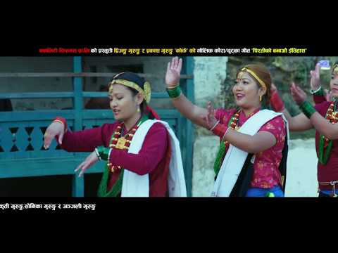 (Piratiko He Saili By Sharmila Gurung/Durga Gurung/Prijung/Bhimkala/Prakash/Sumitra - Duration: 77 seconds.)