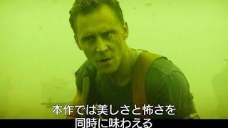 映画『キングコング:髑髏島の巨神』トム・ヒドルストン コメント付き特別映像