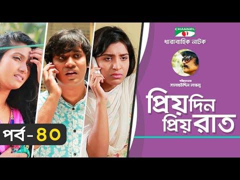 Download Priyo Din Priyo Raat | Ep 40 | Drama Serial | Niloy | Mitil | Sumi | Salauddin Lavlu | Channel i TV hd file 3gp hd mp4 download videos
