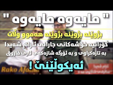 Aram Shaida 2018 Mayawa Bzhwena Be7llll  ~ Saliadi Shalawi Mala
