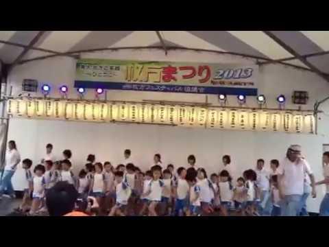 津田保育園ダンス/枚方まつり2013