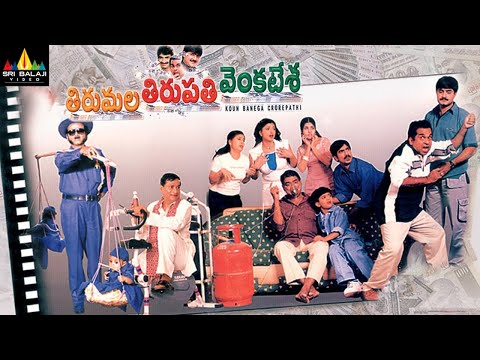 Tirumala Tirupati Venkatesa Full Movie | Srikanth, Roja