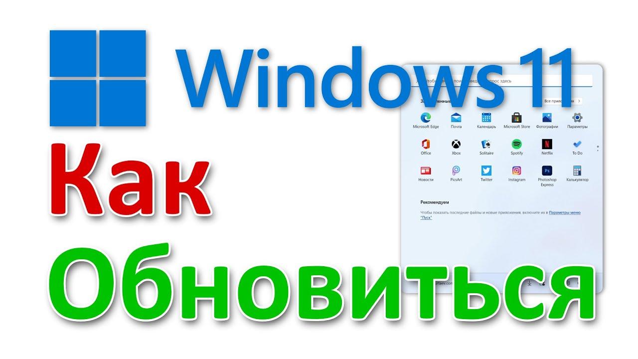 Как перейти на Windows 11 с помощью Помощника по установке