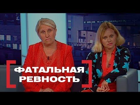 Фатальная ревность. Касается каждого эфир от 16.05.2018 - DomaVideo.Ru