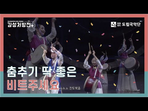 [전남도립국악단 온라인 토요공연 - 감성처방전] 6회 두 번째 클립 ♪진도북춤