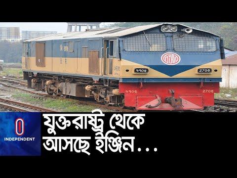 ইঞ্জিন সংকটে ধুঁকছে রেলওয়ে;ঘটছে শিডিউল বিপর্যয়    [Bangladesh Railway]