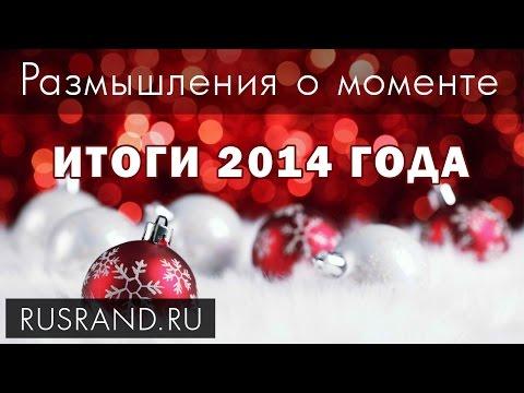 Итоги 2014 года - Сулакшин