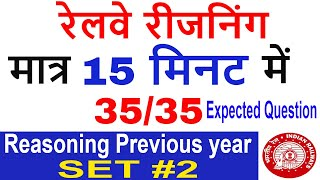 Tricks के साथ SET#2 रेलवे Reasoning Previous year Question for Railway RPF/RPSF ALP, Group D, SSC GD