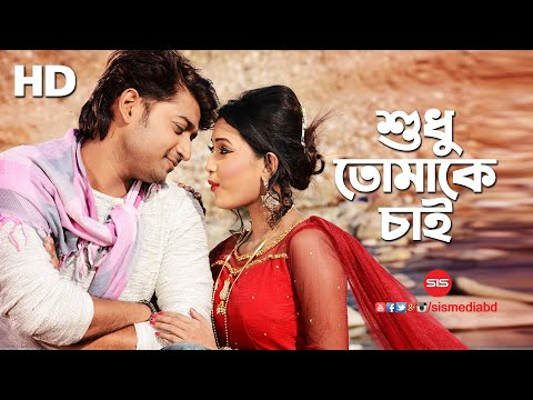 Download Shudhu Tumake Chai - Imran   Porshi   MISSED CALL 2017   Bappy   Mugdhota     Video Song  SIS Media HD Mp4 3GP Video and MP3
