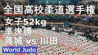 全国高校柔道選手権 2019 52kg準決勝戦 藤城 vs 川田 JUDO