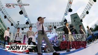 iKON - '자체제작 iKON TV' EP.9-1