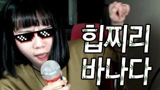 아프리카TV (생방 PM9시) : 반하다 / 갓반하다페이스북 : 반하다 / 갓반하다인스타그램 : ban.hada구독 해주세요!
