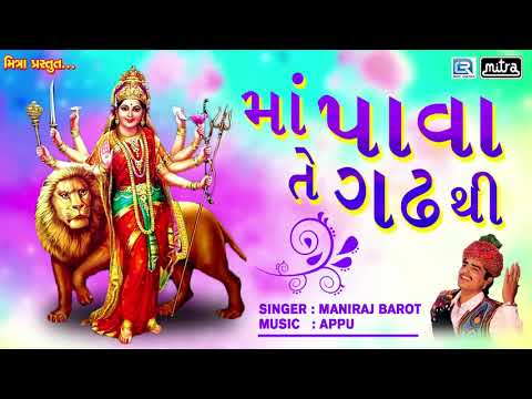 Video Maa Pava Te Gadh Thi - Maniraj Barot | Superhit Gujarati Garba Song | FULL Audio | RDC Bhakti Sagar download in MP3, 3GP, MP4, WEBM, AVI, FLV January 2017