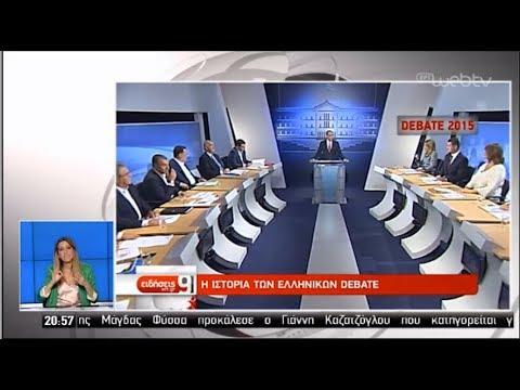 Η ιστορία των ελληνικών debate | 24/06/2019 | ΕΡΤ