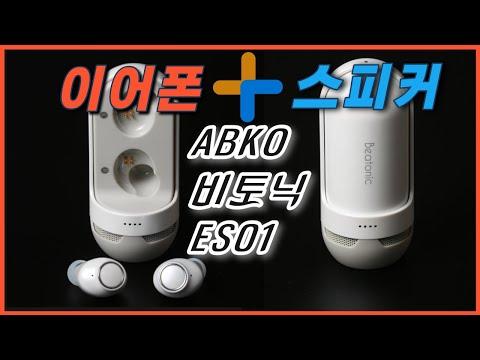 앱코 비토닉 ES01 블루투스 이어폰과 스피커가 하나로 2in1 난 둘다! 무선이어폰 abko beatonic es01 개봉/음질/통화/사용기
