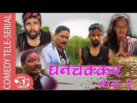 (New Comedy Serial : Ghanchakkar 2 जोकर होइन हाँसोको खानि || घनचक्कर : भाग 2 | Ram Nerpal | - Duration: 20 minutes.)