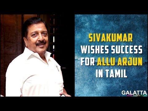 Sivakumar-wishes-success-for-Allu-Arjun-in-Tamil