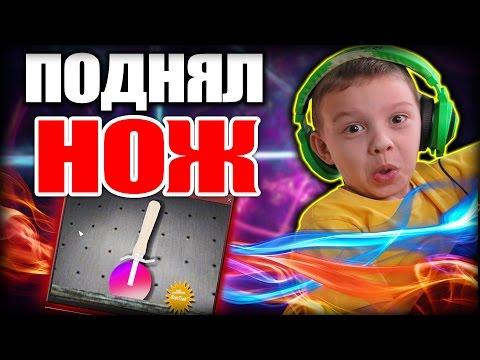Поднял нож с 8 ЛЕТНИМ БРАТИКОМ - DomaVideo.Ru