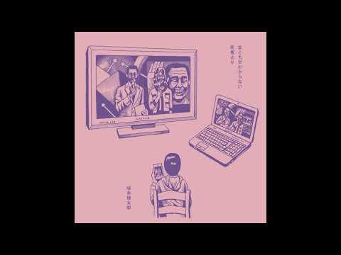 Shintaro Sakamoto – Don't Know What's Normal [Full Single] видео