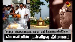 Video சமாதி விவகாரத்தை ஸ்டாலின் கையாண்டவிதம்! முழு விவரம்! | RIPKarunanidhi MP3, 3GP, MP4, WEBM, AVI, FLV Agustus 2018