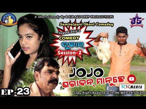 Video Jojo Sharaban Manuchhe (Jogesh Jojo's Comedy Dukan Episode-23 ) Sambalpuri ll RKMedia download in MP3, 3GP, MP4, WEBM, AVI, FLV January 2017