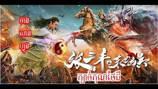 Khmer Chinese Movie - រឿងចិន ចាងសានហ្&