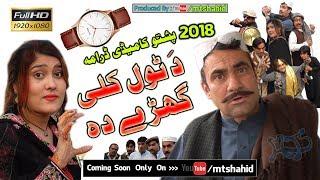 Ismail Shahid Presents 2018 Pashto Comedy Drama: Da Tol Kali Garai Da | Shahensha Full HD Drama