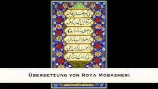 Dieses weltberühmte Gedicht des großen persischen Dichters Saadi ziert heute die Eingangstür des UNO Hauptgebäudes...